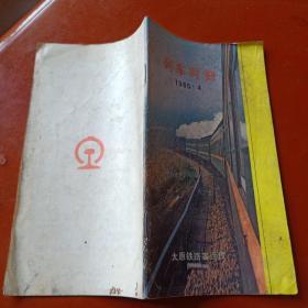 列车时刻  1985-4  太原铁路客运段