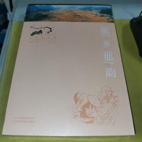 """""""那""""乡""""那""""韵(寻找桃花源:中国重要农业遗产地之旅丛书)"""