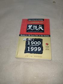 黑镜头 真实 1900-1999 4