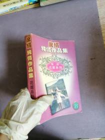 席绢纯情作品集典藏本第二部:花嫁系列