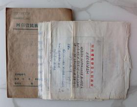 省民委、河南马*宾新乡回族《清真寺碑刻建筑年代》手稿档案资料4份627#