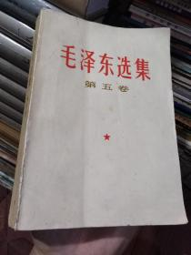 毛泽东选集第五卷(夹附1967年彩色毛像一张)