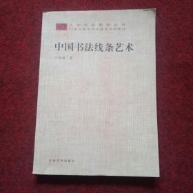 中国书法线条艺术