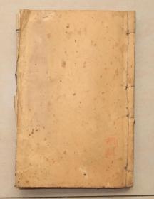 群经练语精华录  存上一册 上海广益书局发行 石印版本