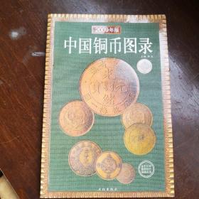 中国铜币图录2009:最新版