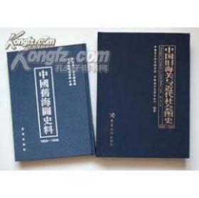 中国旧海关史料(1859-1948 16开精装 全170册 原箱装)