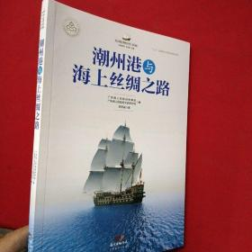 潮州港与海上丝绸之路/海上丝绸之路研究书系