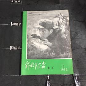 解放军画报通讯1975.3