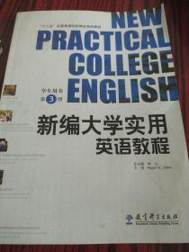 新编大学实用英语教程学生用书.第3册