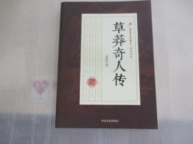 草莽奇人传/民国武侠小说典藏文库