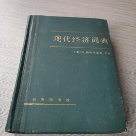 现代经济词典