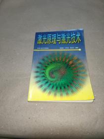 激光原理与激光技术