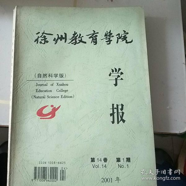 徐州教育学院学报(自然科学版)
