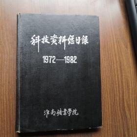 科技资料总目录1972-1982  内有藏书印章