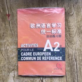 欧洲语言学习统一标准法语练习册
