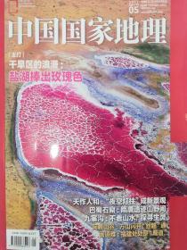 中国国家地理2021年5月