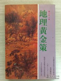 苏立明《地理黄金策》