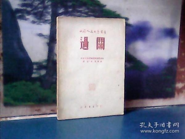 过关(1949年一版一印) 中国人民文艺丛书