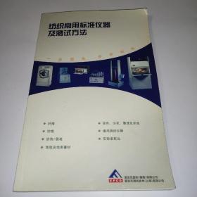 纺织常用标准仪器及测试方法