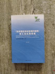 《世界博览会标志保护条例》释义和实用指南