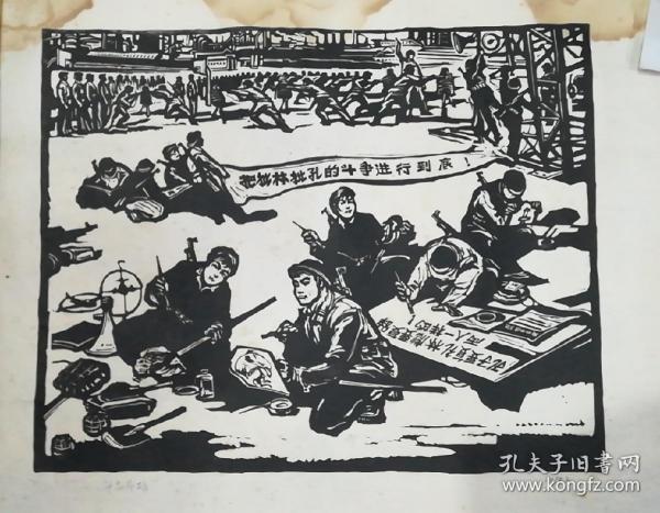 文革木刻版画:著名版画家兰玉田作品(1974.3作)