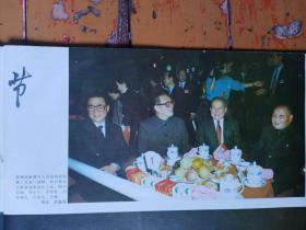 《人民画报》1989年12期,内容提要:封面:叁加国庆的维吾尔族姑娘,摄影王德英;封二:国庆之夜,摄影朱涛;欢度国庆节——邓小平、诺罗敦·西哈努克、江泽民、李鹏在天安门城楼;首都群众庆祝共和国成立40周年大会;上海南京路掠影;残疾人的艺艺天地;新中国邮票四十年;画廊:明·徐渭《葡萄图》火树银花不夜天;李四光与中国笫四纪冰川;辽代陈国公主墓;甘肃窑洞皮影;周达春医师;莲花隅中访门巴;吊脚搂;读者心意