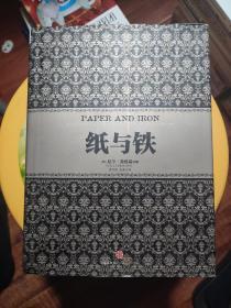 纸与铁 尼尔·弗格森经典系列