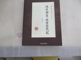 浊世神龙·侠骨恩仇记/民国武侠小说典藏文库·顾明道卷