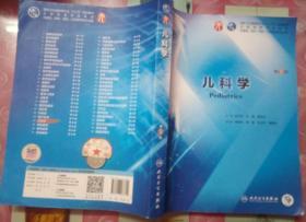 正版85新 儿科学(第9版/本科临床/配增值)