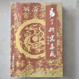 《易学研究集成》第二集
