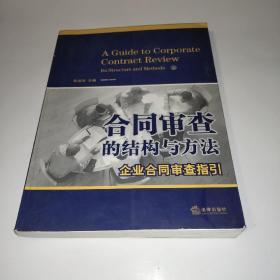 合同审查的结构与方法:企业合同审查指引