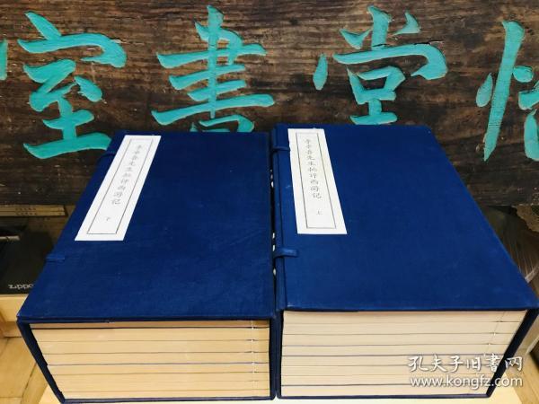 李卓吾先生批评西游记 汉青函套 一套两函100回16册 80年代初原大影印本 每回前附图两幅计图200幅 据明刊袁谩亭序本影印出版