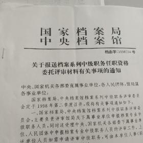 关于报送档案系列中级职务任职资格委托评审材料有关事项的通知2份