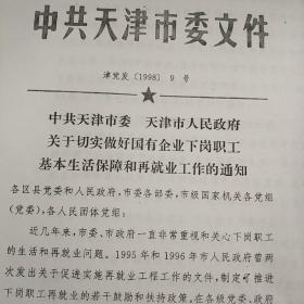 天津市文件