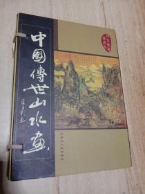 中国传世山水画