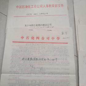 中石化第四建设公司资料一批