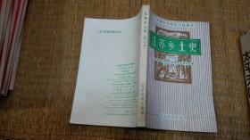 江苏乡土史(修订本)-三年制中等师范学校课本