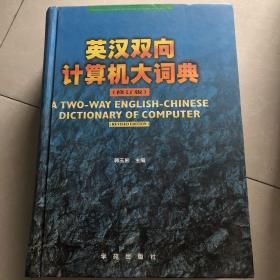 最新英汉计算机辞典
