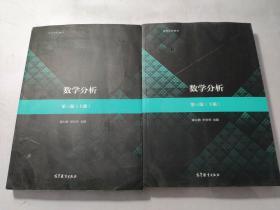 数学分析 (第3版) (上下册) 侧面有污渍看图