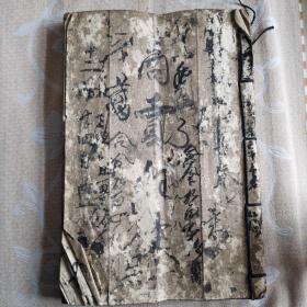 日本手写老书