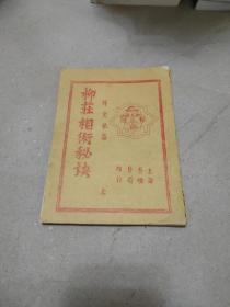 柳庄相术秘诀 上册 油印本