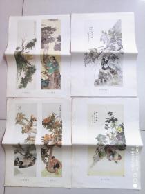任伯年画辑 活页 4张合售,8开页