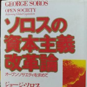 日文原版   索罗斯的资本主义改革论