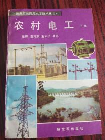 《农村电工》下册