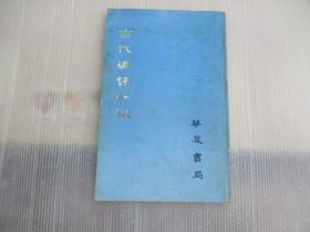 古代汉语知识