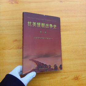 抗美援朝战争史.第一卷  精装【内页干净】