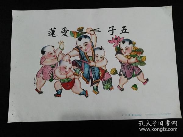 56年1版1印杨柳青木版年画-五子爱莲