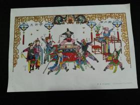 56年1版1印杨柳青木版年画-拿谢虎