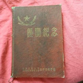 人民革命军事委员会机要干部学校 日记本 优胜纪念(有撕页,三分之二记满笔记)品相如图所示