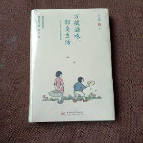 万般滋味,都是生活:丰子恺散文漫画精选集(精装带塑封)